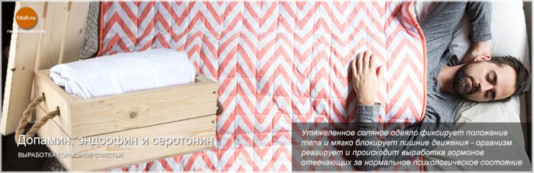 Утяжеленные одеяла и стрессы