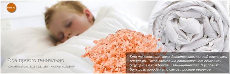 Гениально и просто - соляное одеяло