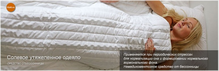 Сенсорное одеяло способствует выработке гормонов счастья