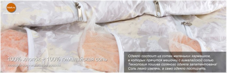 Материалы и состав одеяла из соли