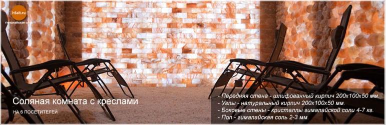 Соляная комната с креслами