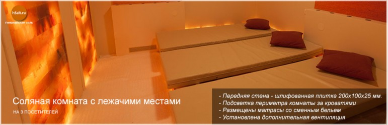 Соляная комната с лежачими местами