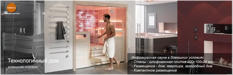 Технологичный дом с инфракрасной соляной сауной